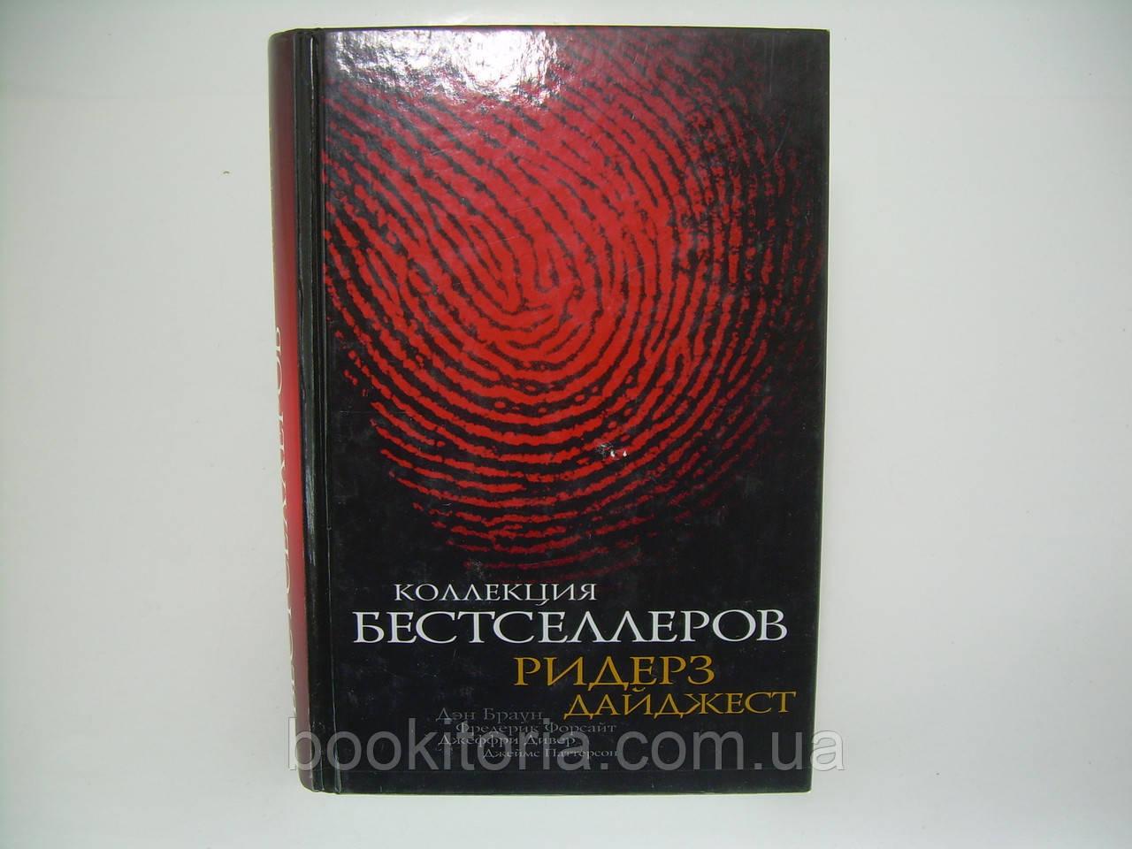 Коллекция бестселлеров Ридерз Дайджест.  - Букіторія в Днепре