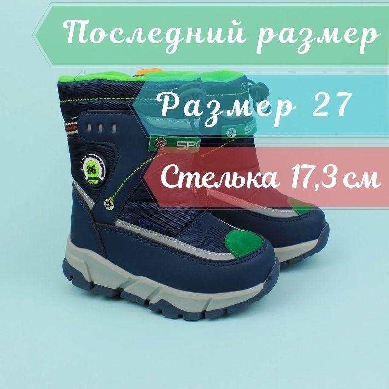 Термо чобітки для хлопчика зимове взуття тм Тому.м розмір 27