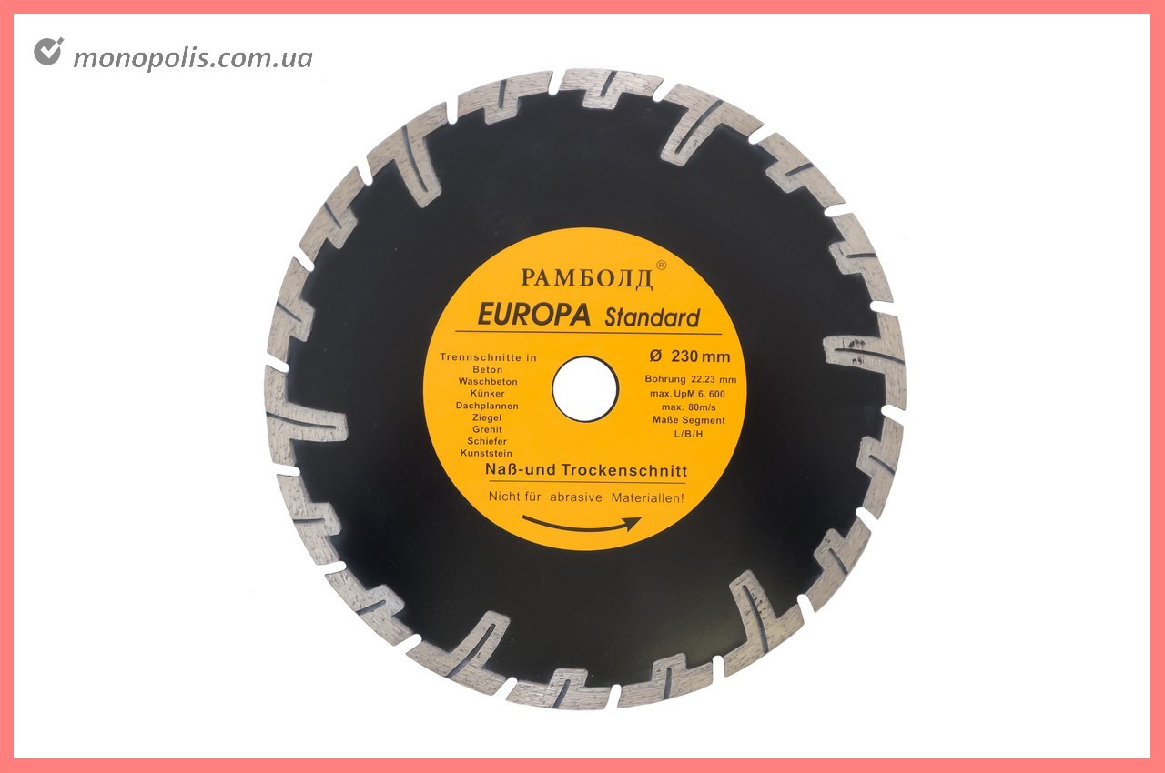 Диск алмазний Асеса - 230 x 22,2 мм турбо PRO