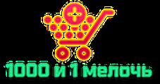 """Интернет-магазин подарков и полезных вещей """"1000 и 1 мелочь"""""""