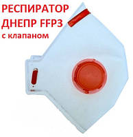 Респиратор Днепр FFP3 с клапаном (красная гарнитура) Украина ДСТУ EN 149:2017