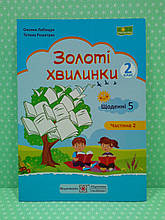 Золоті хвилинки. 2 клас. Щоденні 5: Навчальний посібник для учнів. Частина  2 Лабащук О., Решетуха Т.