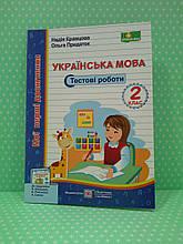 Українська мова 2 клас. Тестові роботи. Мої перші досягнення. Кравцова