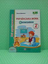 Українська мова 2 клас. Тестові роботи. Мої перші досягнення. Данилко