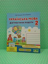 Українська мова. Діагностичні роботи 2 клас. Кравцова