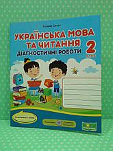 Українська мова та читання 2 клас. Діагностичні роботи. Сапун