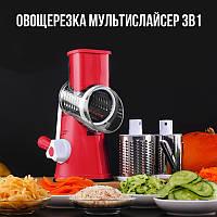 Мультислайсер терка для овощей и фруктов овощерезка ручная Kitchen Master 3 в 1