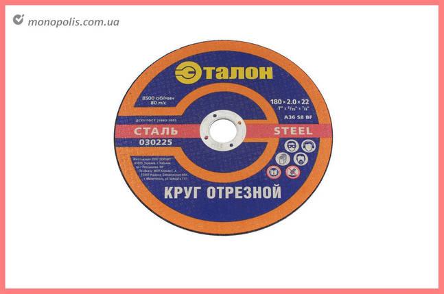 Круг отрезной по металлу Эталон - 180 х 2,0 х 22,2 мм 10 шт., фото 2