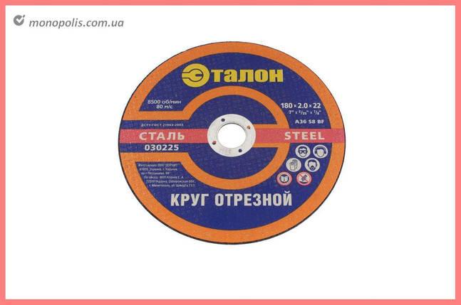 Круг отрезной по металлу Эталон - 300 х 3,0 х 25,4 мм 2 шт., фото 2