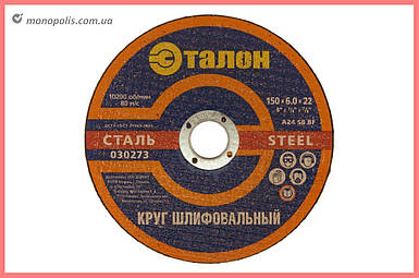 Круг зачистной Эталон - 150 х 6,0 х 22,2 мм