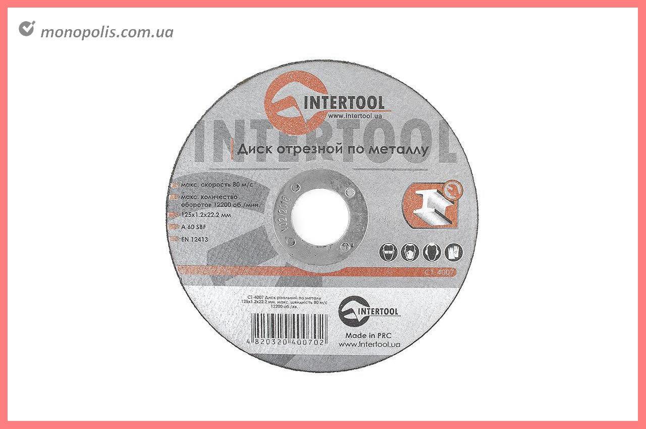 Круг відрізний по металу Intertool - 125 х 1,2 х 22,2 мм