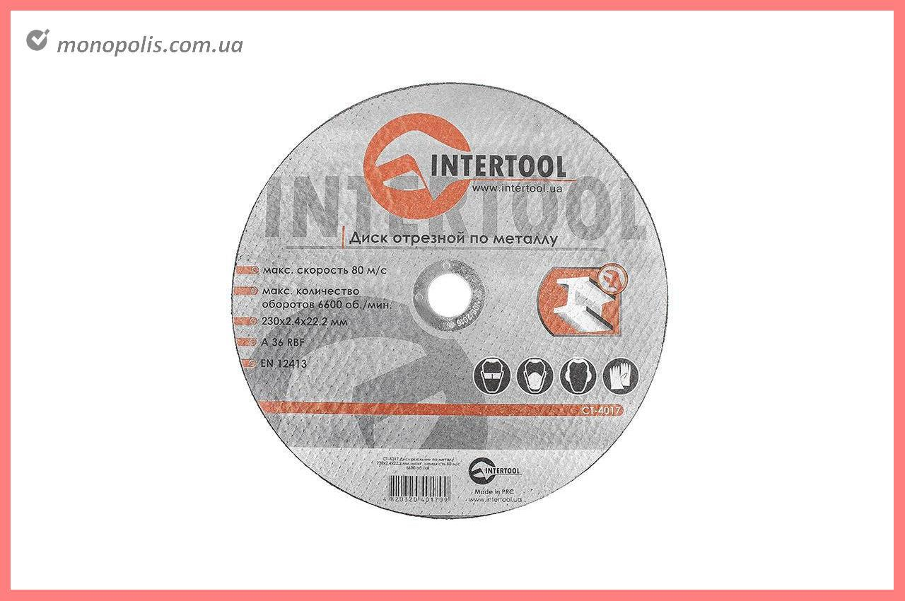 Круг отрезной по металлу Intertool - 230 х 2,4 х 22,2 мм 10 шт.