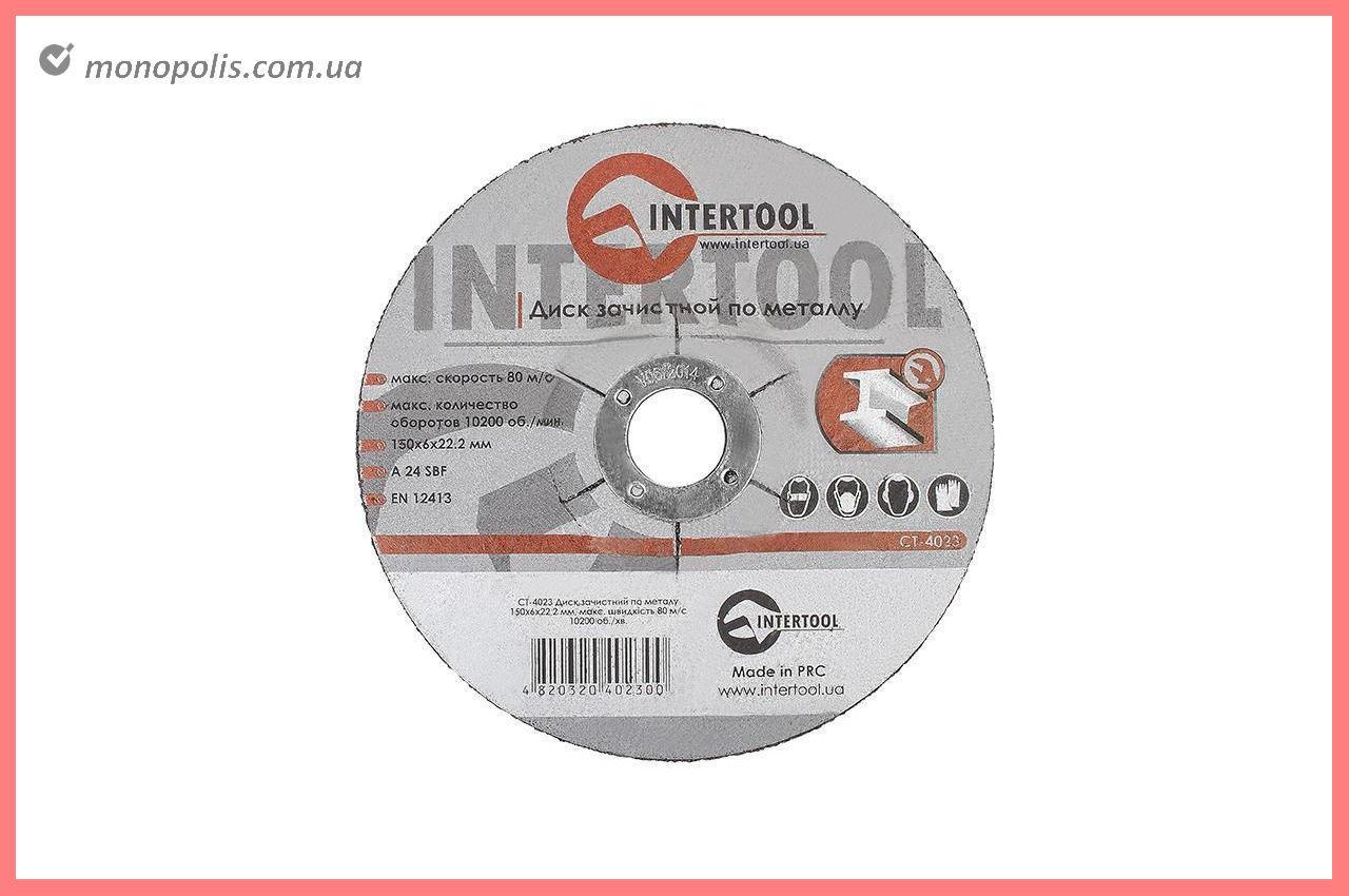 Круг зачистной по металлу Intertool - 150 х 6 х 22,2 мм, изогнутый 5 шт.