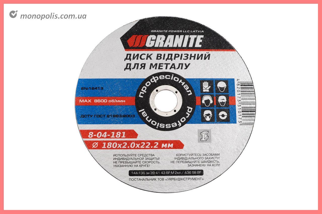 Круг отрезной по металлу Granite - 125 х 1,2 х 22,2 мм 10 шт.