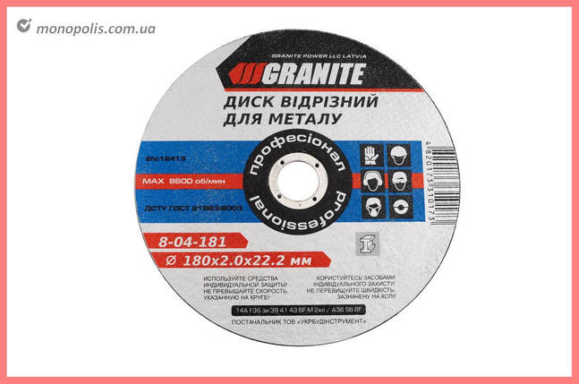 Круг отрезной по металлу Granite - 180 х 2,0 х 22,2 мм, фото 2