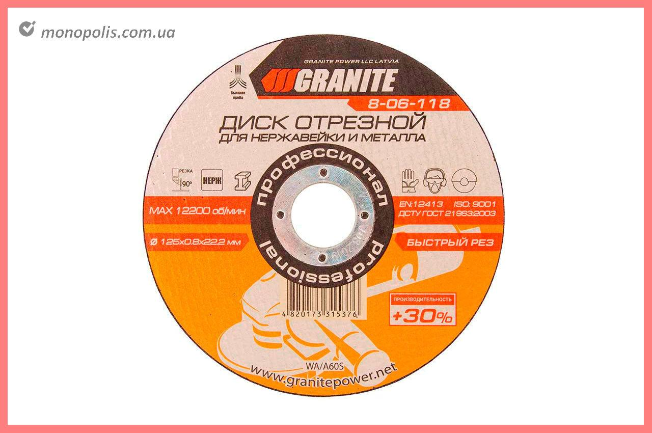 Круг відрізний по металу Granite - 125 х 0,8 х 22,2 мм + 30%