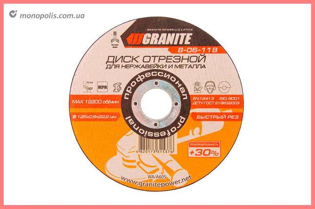 Круг відрізний по металу Granite - 125 х 0,8 х 22,2 мм + 30%, фото 2