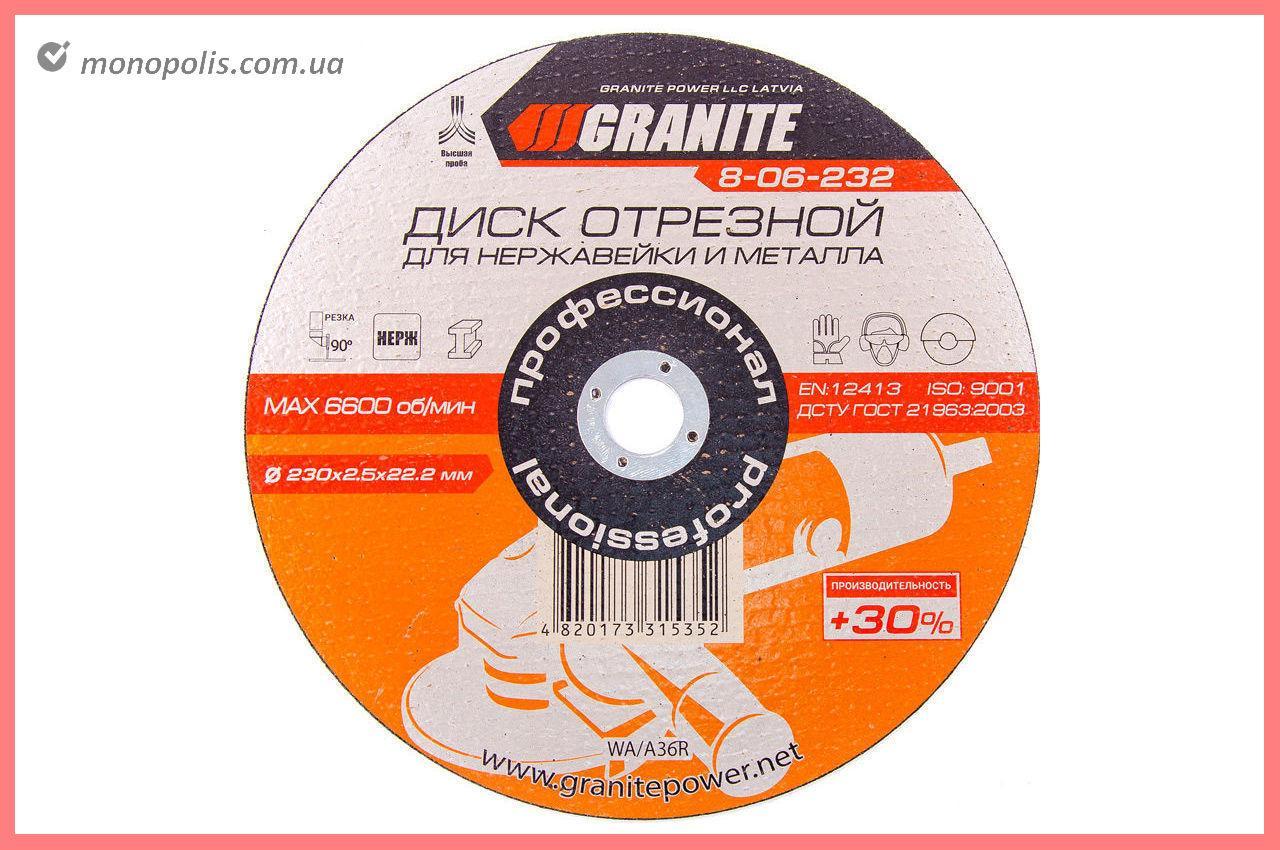Круг відрізний по металу Granite - 230 х 2,5 х 22,2 мм + 30%
