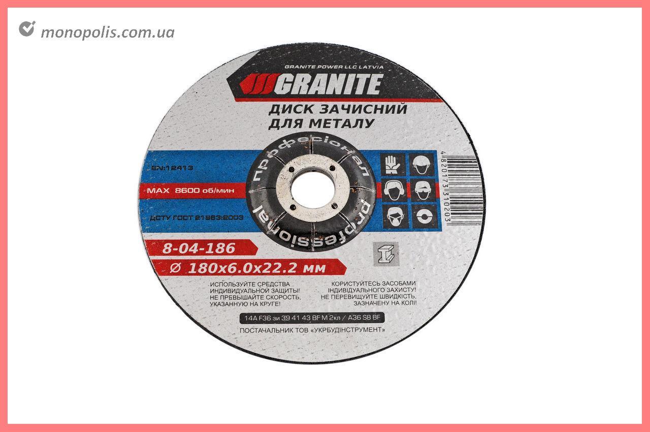 Круг зачистной Granite - 125 х 6,0 х 22,2 мм 5 шт.