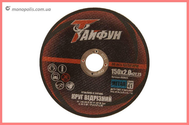Круг отрезной по металлу Тайфун - 125 х 1,2 х 22,2 мм, фото 2