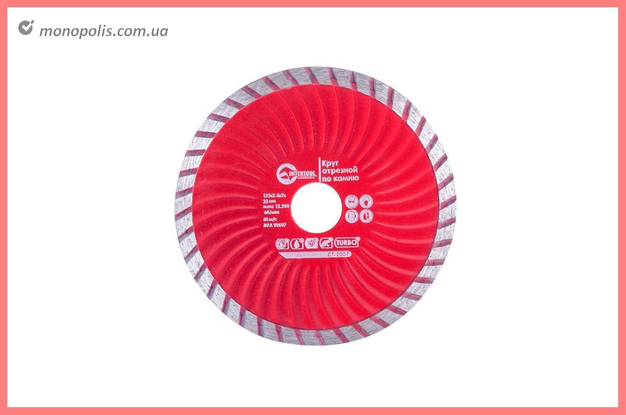 Диск алмазный Intertool - 125 мм, турбоволна PROF