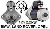 Щетки стартера BMW 330 530 730 X5 CITROEN Jumper FIAT Ducato MASSEY FERGUSONN PERKINS Land Rover OPEL Omega, фото 2