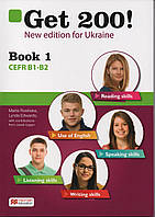 Get 200! New Edition Exam course for Ukraine Book 1, фото 1