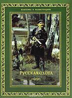 Русская охота Бутромеев В