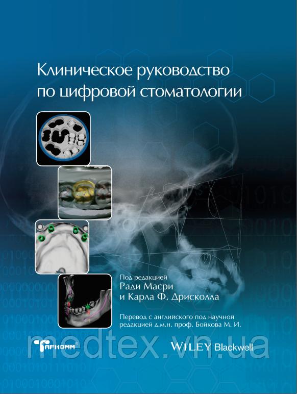 """Книга """"Цифровая стоматология"""""""