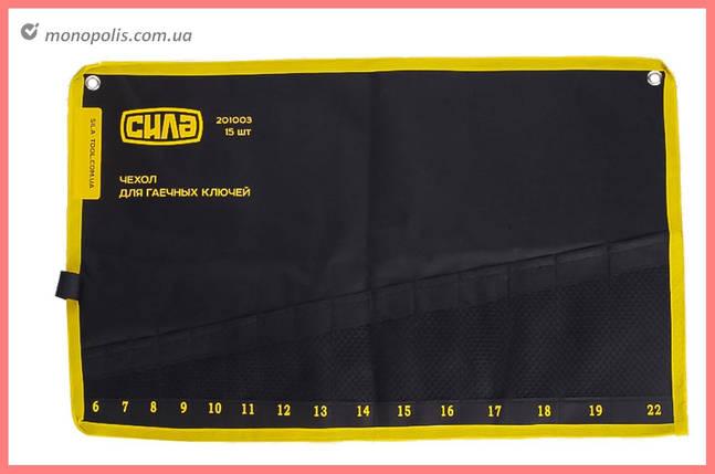Чохол для гайкових ключів Сила - 15 шт. (6-22 мм) сітка, фото 2