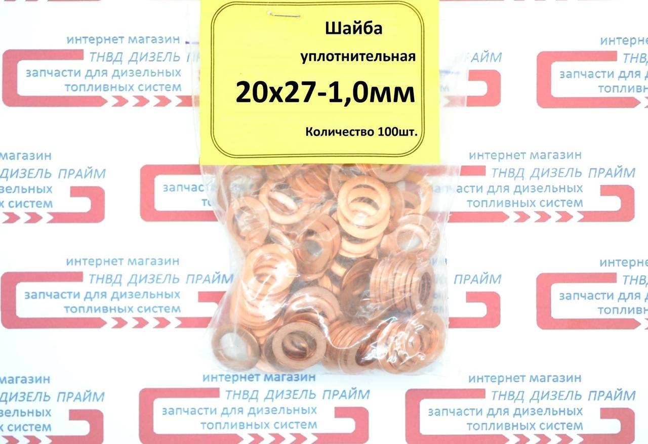 Шайба медная 20 х 27 х 1 мм