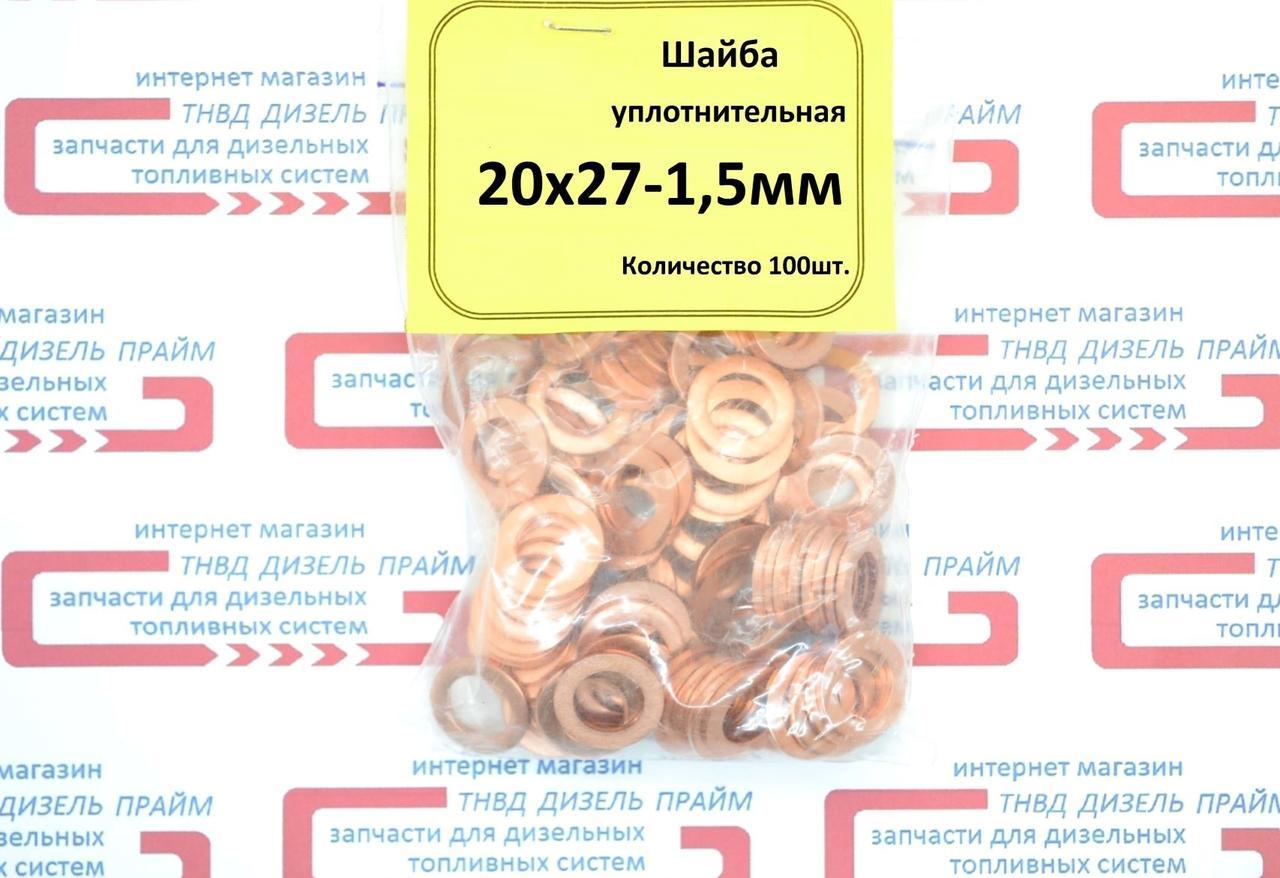 Шайба (кольцо) медная 20 х 27 х 1,5 мм