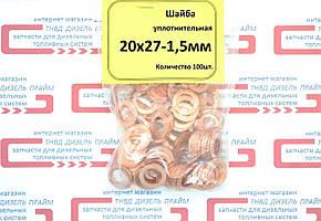Шайба (кольцо) медная 20 х 27 х 1,5 мм, фото 2