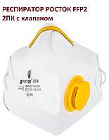 Респиратор Росток 2ПК FFP2 с клапаном (желтая гарнитура) от пыли  Украина ДСТУ EN 149:2017, фото 1