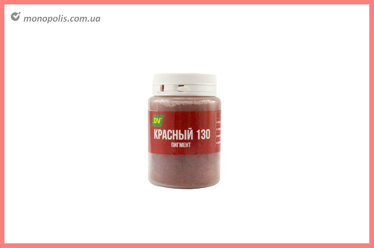 Пігмент DV - червоний (130) (60 г)