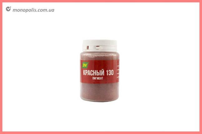 Пігмент DV - червоний (130) (60 г), фото 2