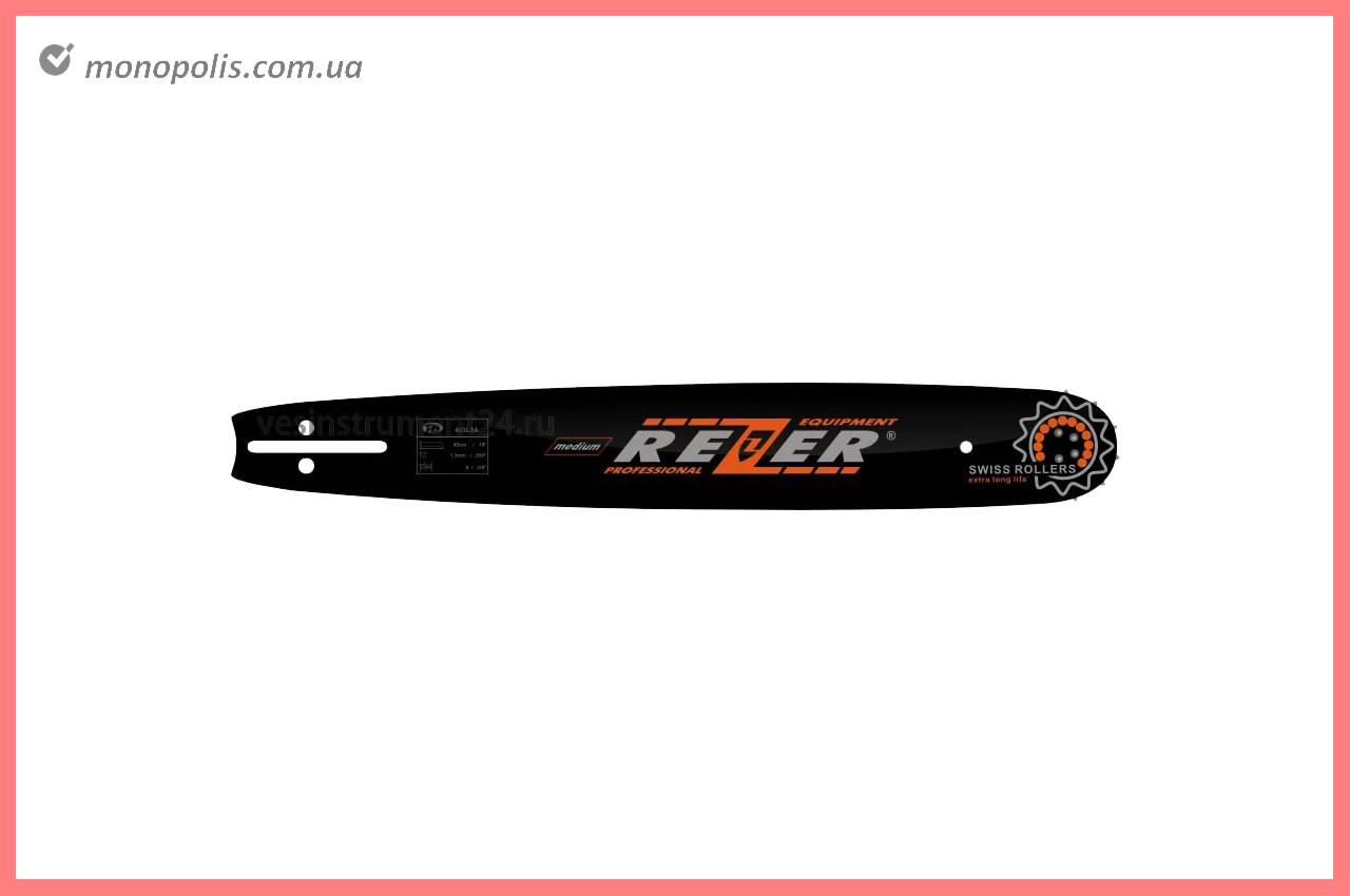 """Шина Rezer - 15"""" (38) x 0,325"""" x 64z"""