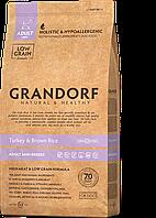 Grandorf (Грандорф) Sensitive Care Holistic Turkey & Brown Rice Mini корм для мини пород с индейкой, 3 кг
