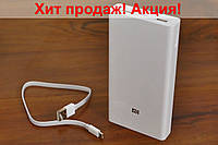 Power-bank Xiaomi 20000mAh 2 USB мощный повер-банк, портативная батарея! АКЦИЯ