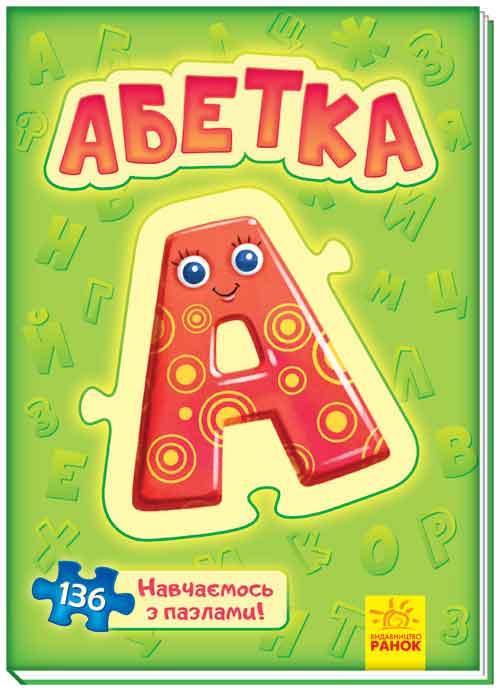 Велика книга пазлів : Абетка арт. А157013У ISBN 9789667500115