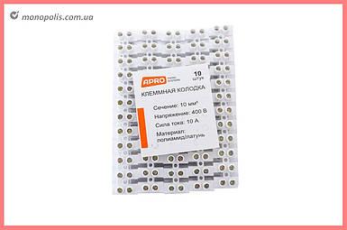 Клеммная колодка Apro - 10A x 10 мм² (120 шт.)