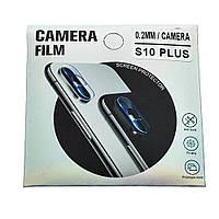 Стекло на камеру Samsung S 10 Lite защитное 2.5D