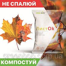 Біопрепарат для компостування листя ЛистОК