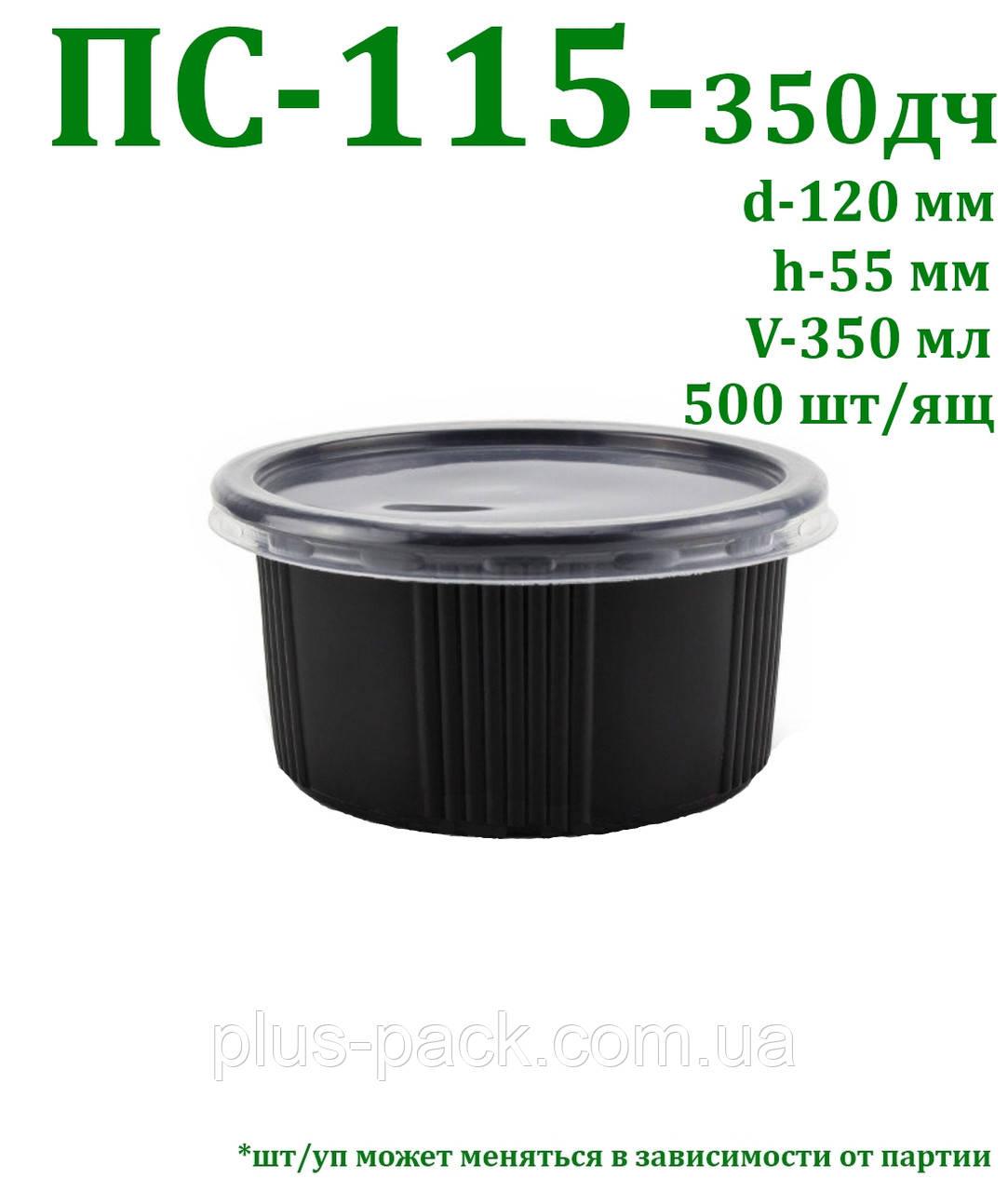 Одноразовая упаковка ПС-115-350 стакан с крышкой дч