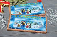 Плитка шоколада З Днем Святого Миколая, фото 1