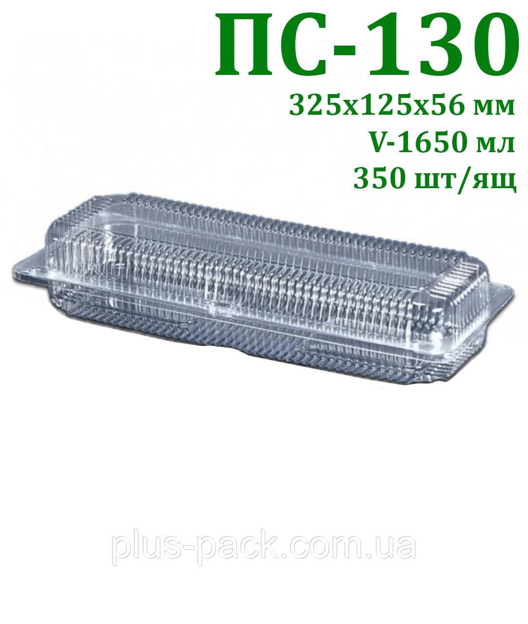 Блистерная Одноразовая Упаковка 323х125х62мм 1650 мл