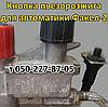 Кнопка пьезорозжига для газового котла с автоматикой Факел, фото 2