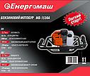 Мотобур (Шнек 150мм и масло в подарок!) Енергомаш МБ-1530А, 1250Вт, фото 2