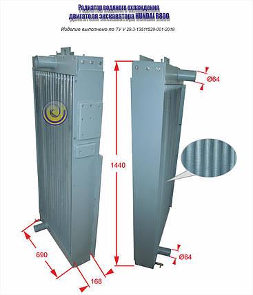 Радиатор водяной двигателя экскаватора Hyundai R800, фото 2