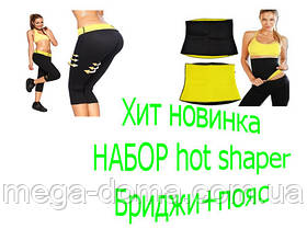 Hot Shapers - бриджи для похудения + пояс для похудения